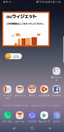 Galaxy note 8 au SCV37 ホーム画面2