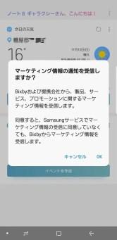 Galaxy note 8 au SCV37 Bixby 5