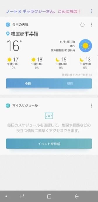 Galaxy note 8 au SCV37 Bixby 6