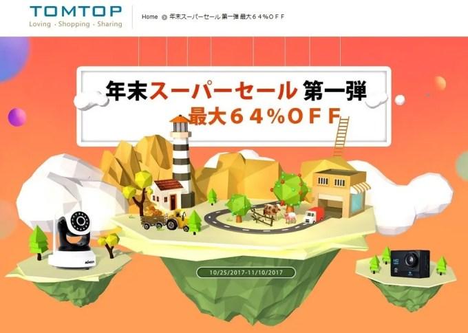 TOMTOP 年末スーパーセール 第一弾