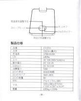 AUKEY LEDデスクライト LT-ST31 取説5