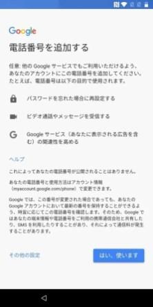 OnePlus 5T 初期設定2