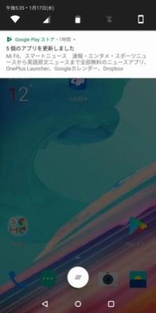 OnePlus 5T 通知パネル