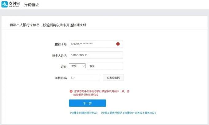 Alipay 身份验证 中国工商銀行