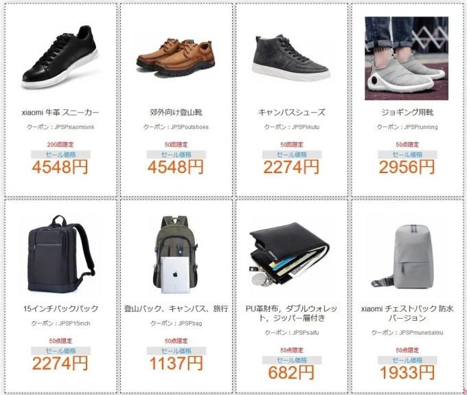 年末年始大セール  日本向け 年末年始大セール アパレル