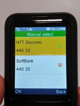 Samgle 3310 X 3G SIM設定 ネットワークマニュアル