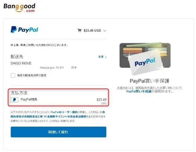 Paypalアカウント 決済画面