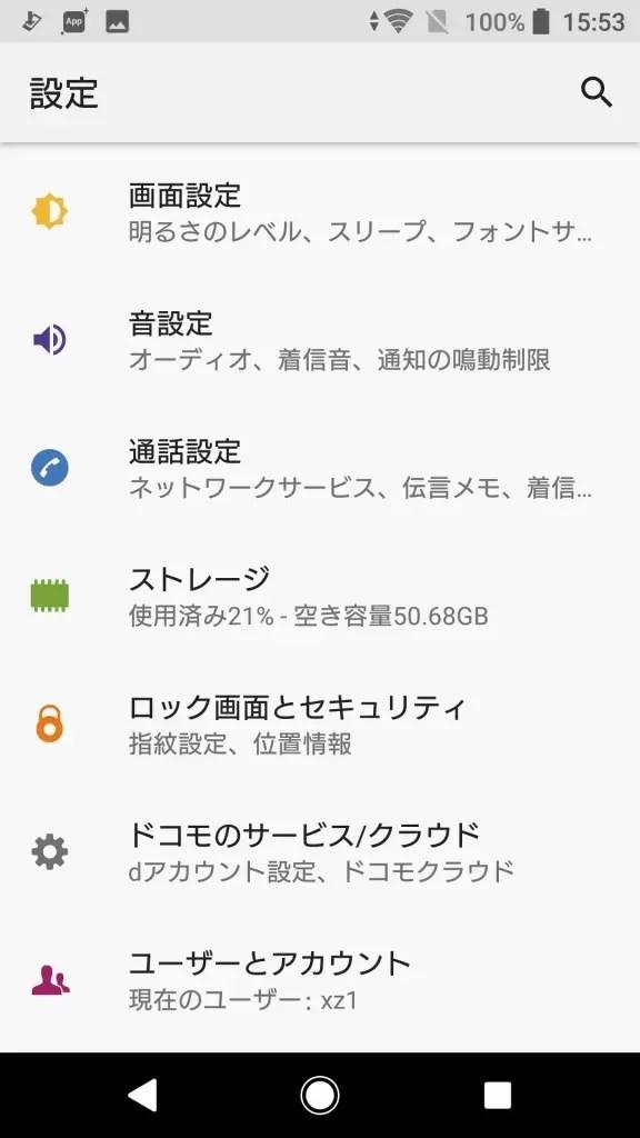 Sony Xperia XZ1 設定3