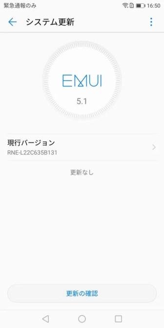 Huawei Mate 10 Lite 端末情報 システム更新2
