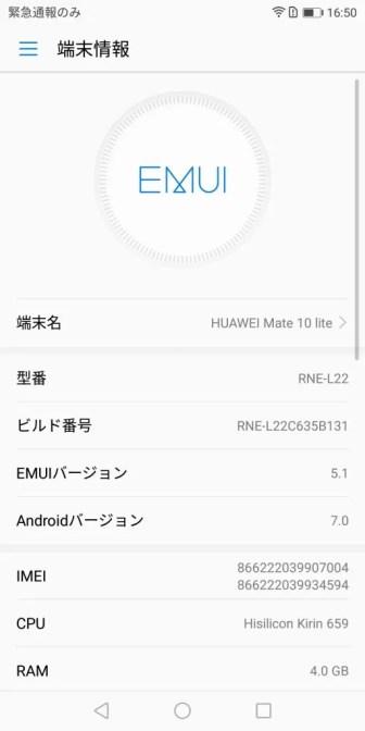 Huawei Mate 10 Lite 端末情報 システム更新