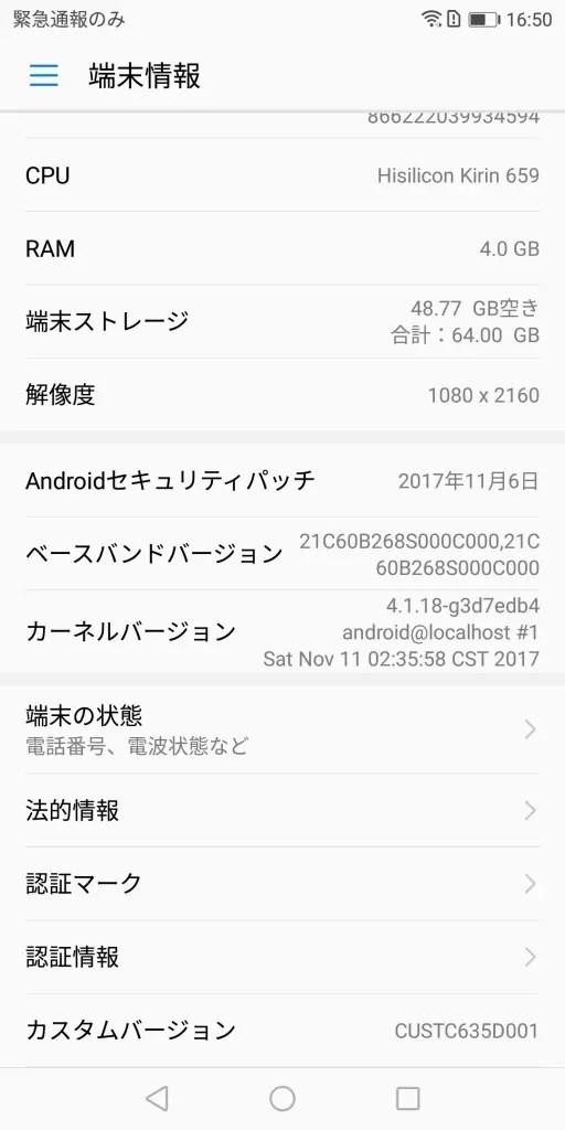 Huawei Mate 10 Lite 端末情報