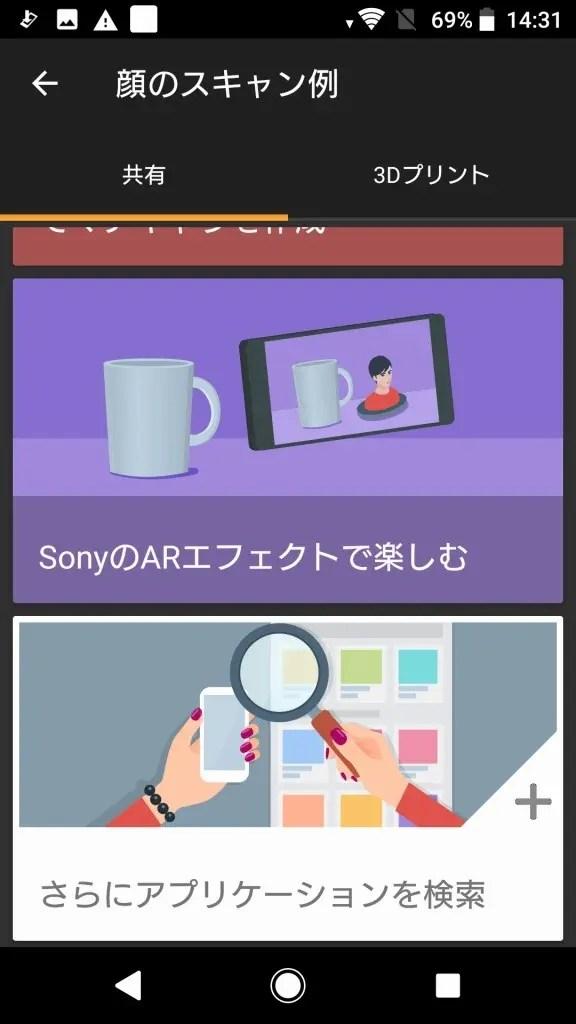 Sony Xperia XZ1 3Dクリエーター 共有3
