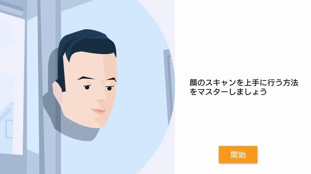Sony Xperia XZ1 3Dクリエーター 3Dプリント 顔のスキャン4