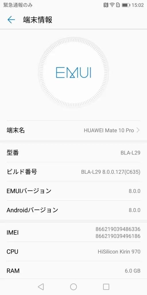 Huawei Mate 10 Pro 設定・端末情報
