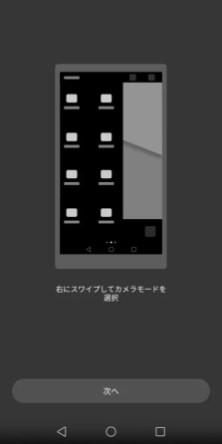 Huawei Mate 10 Pro カメラ性能 チュートリアル1