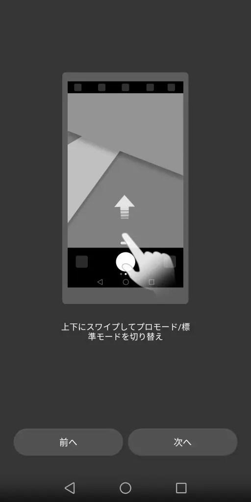 Huawei Mate 10 Pro カメラ性能 チュートリアル4
