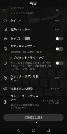Huawei Mate 10 Pro カメラ性能 設定02