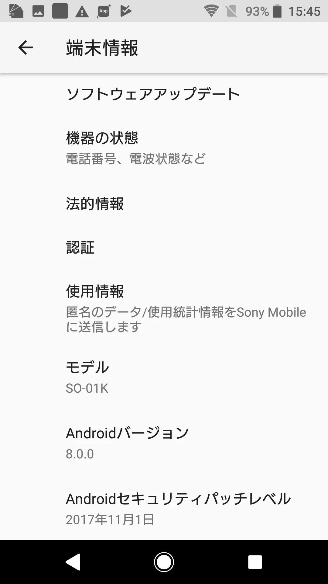 Sony Xperia XZ1 端末情報2