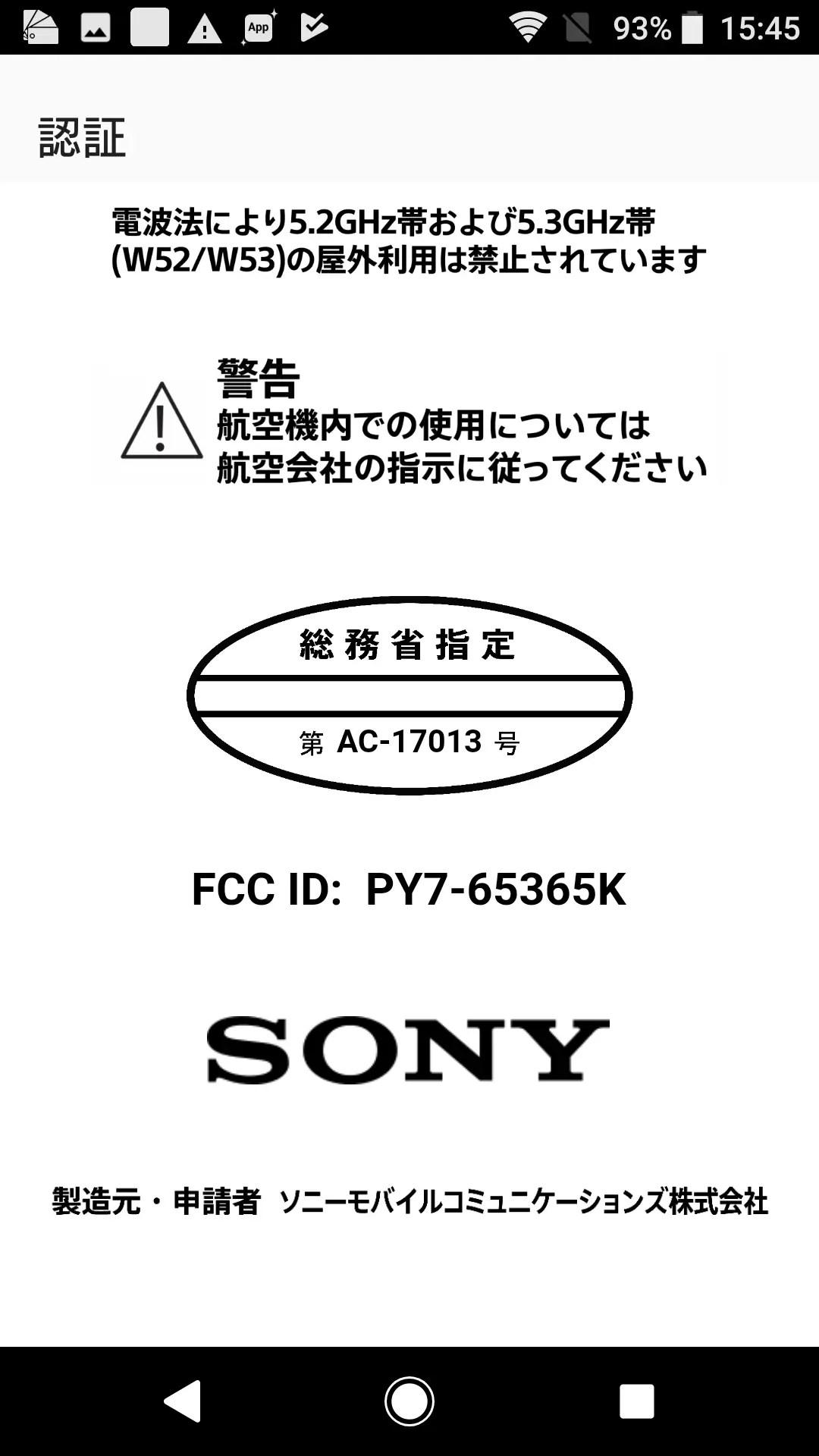 Sony Xperia XZ1 端末情報 技適2