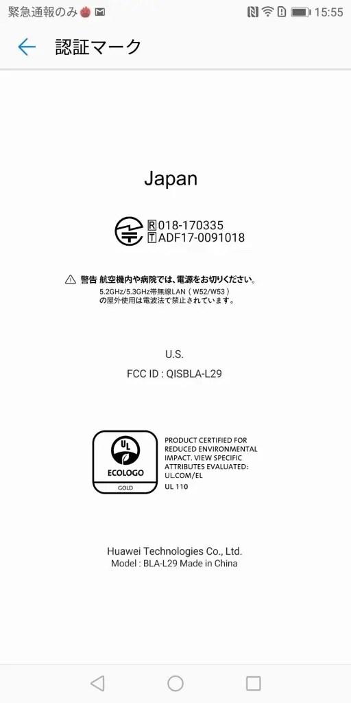 Huawei Mate 10 Pro 設定・端末情報 技適