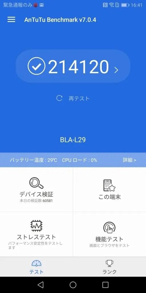 Huawei Mate 10 Pro Antutu テスト終了