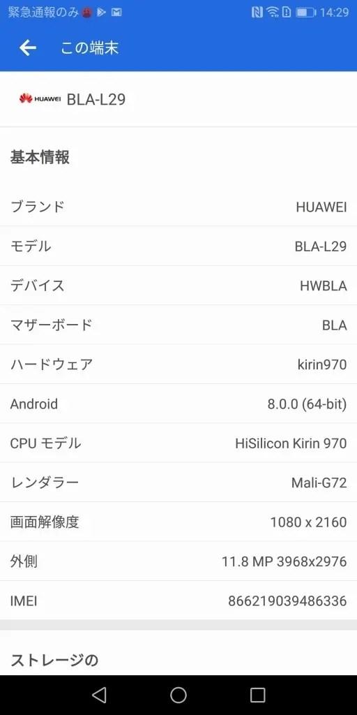 Huawei Mate 10 Pro Antutu この端末