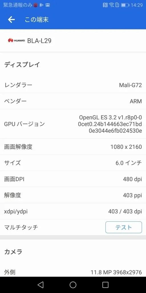 Huawei Mate 10 Pro Antutu この端末3