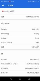 Huawei Mate 10 Pro Antutu この端末4