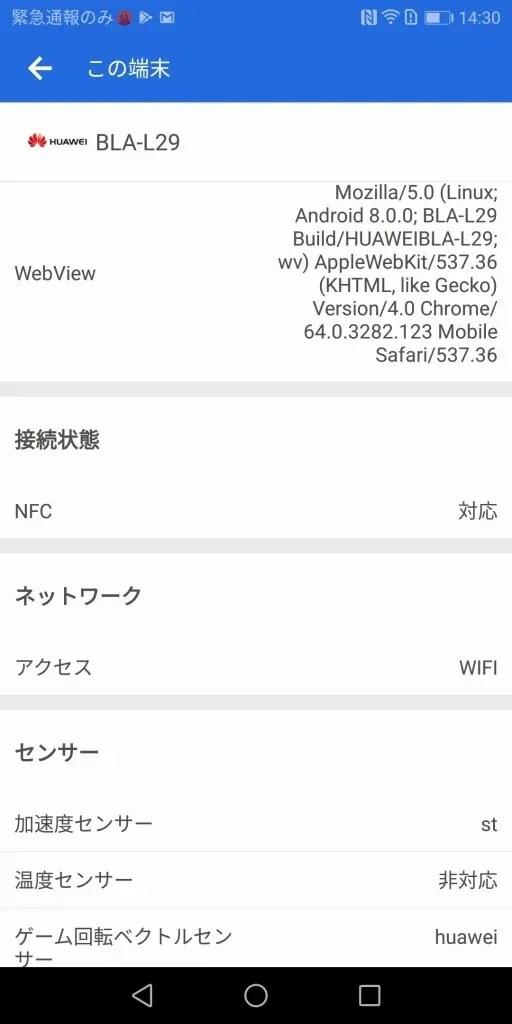 Huawei Mate 10 Pro Antutu この端末5