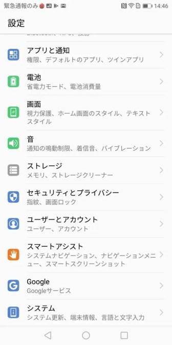 Huawei Mate 10 Pro 設定 2