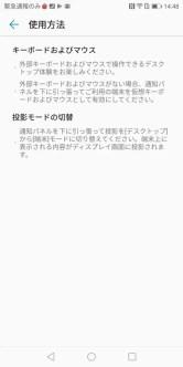 Huawei Mate 10 Pro 設定 投影4