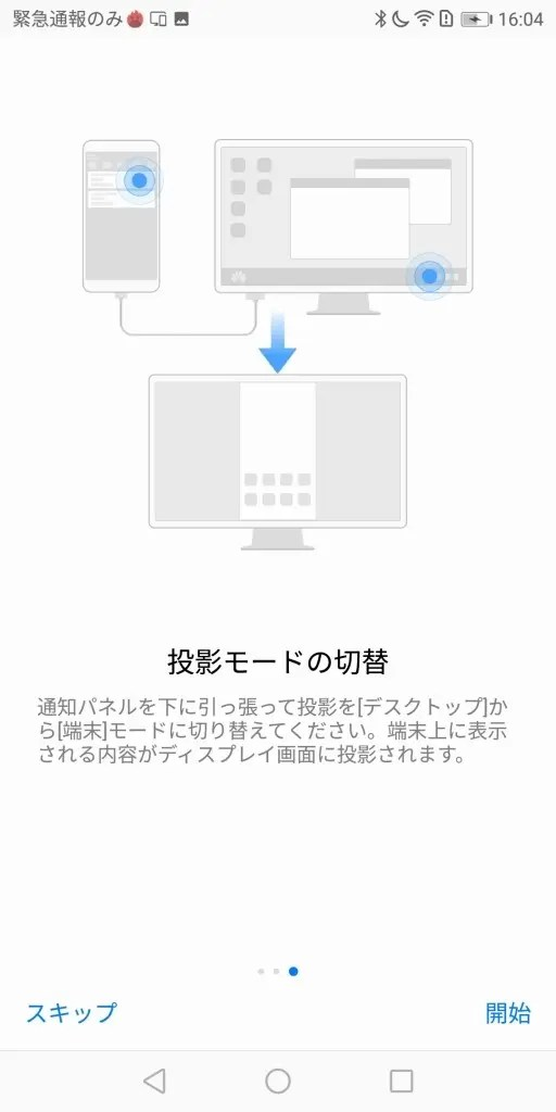 Huawei Mate 10 Pro 投影 開始説明3