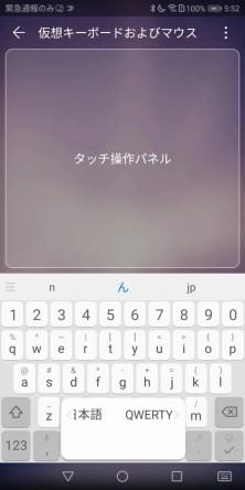 Huawei Mate 10 Pro 投影 キーボード 英語と日本語の切替