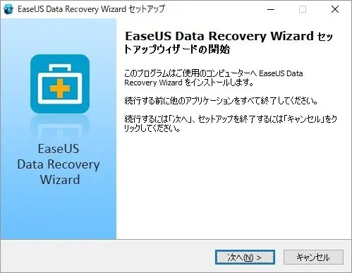 EaseUS Data Recovery Wizard フリー インストール