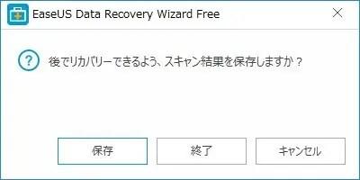 EaseUS Data Recovery Wizard リカバリー