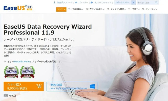 EaseUS Data Recovery Wizard Professional 11.9