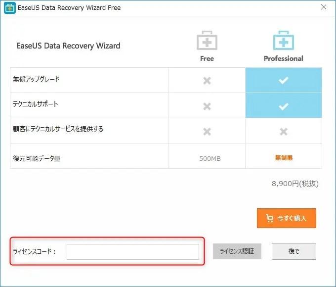 EaseUS Data Recovery Wizard Pro アップグレード ライセンスコード