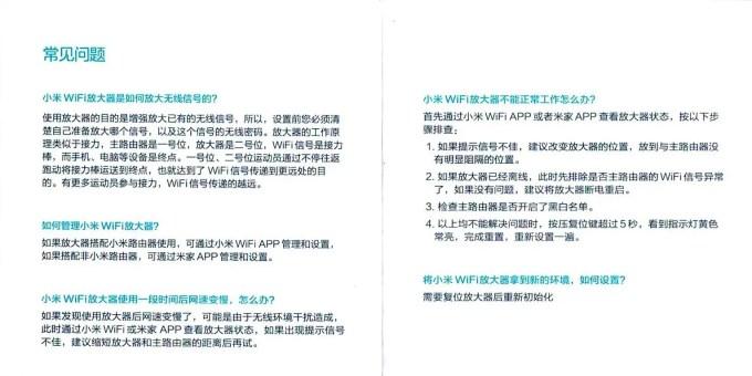 Xiaomi Pro 300Mbps Wifi(無線LAN)中継機 取説3