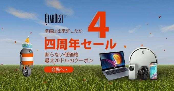 GearBest 4周年セール