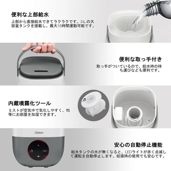 Oittm 超音波式3L スマート加湿器 給水