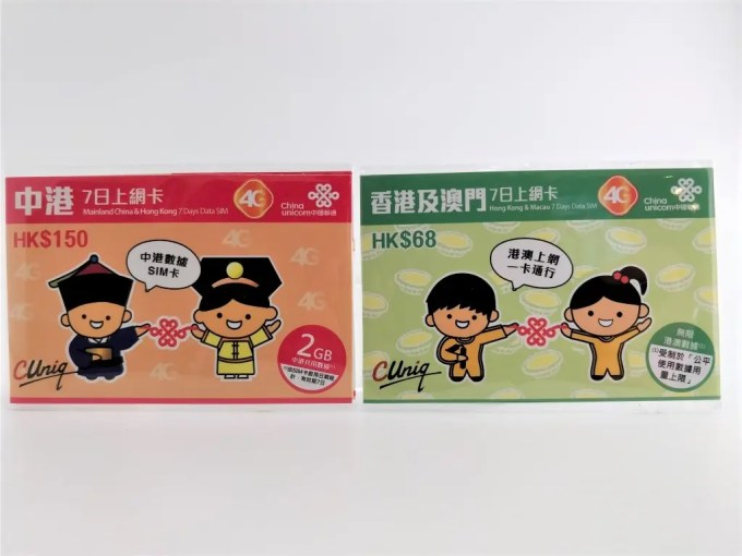 中国聯通香港 2枚 表