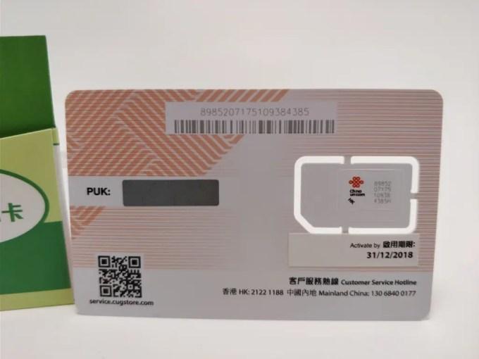 中国聯通香港 2枚 裏 カード