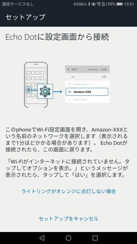 Amazon Echo Dot セットアップ Wifi