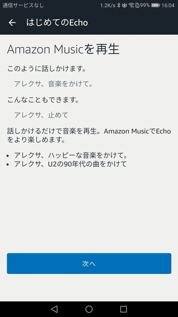 Amazon Echo Dot セットアップ 使い方3