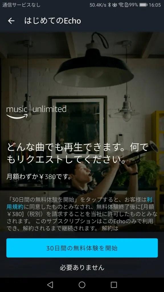 Amazon Echo Dot Music Unlimited2