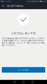 Amazon Echo Dot セットアップ 使い方