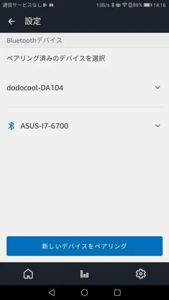 Amazon Echo Dot ホーム画面 BT ペアリング