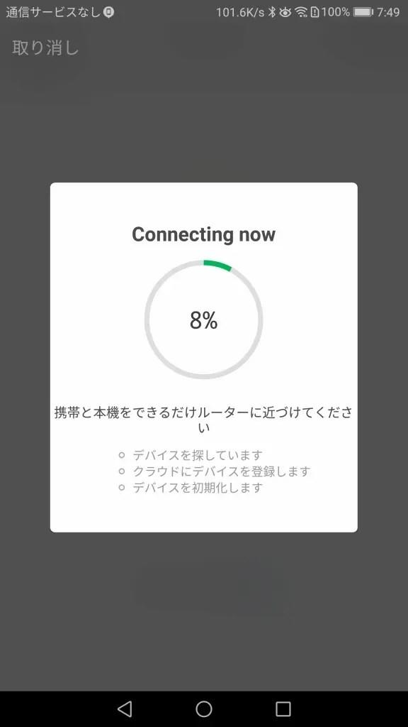 Oittm Smart 接続中