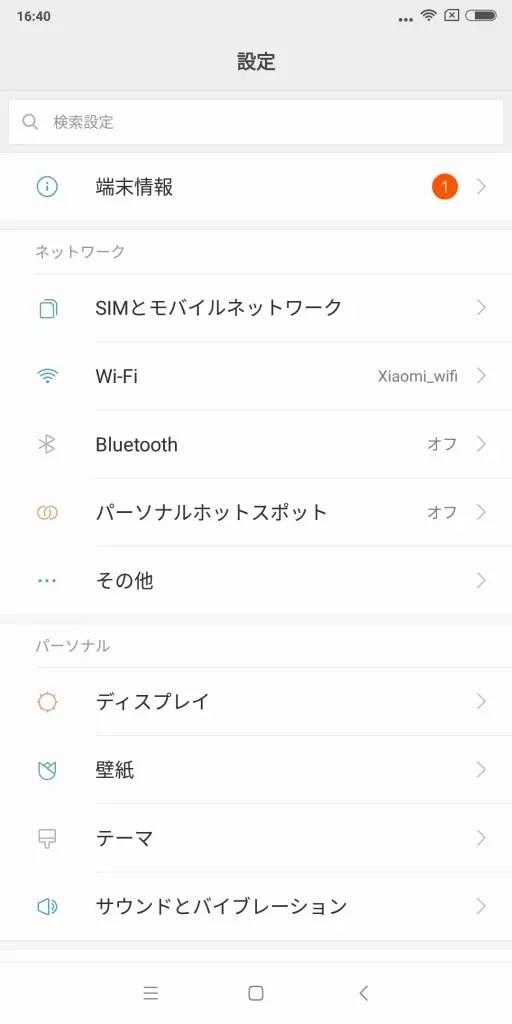 Xiaomi Redmi 5 Plus 設定1