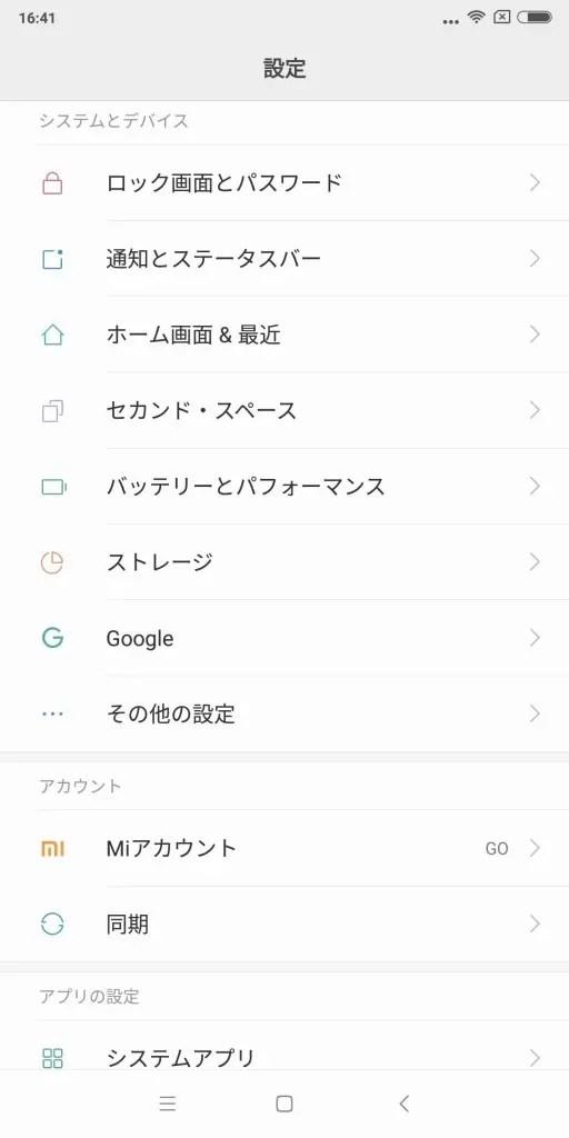 Xiaomi Redmi 5 Plus 設定2